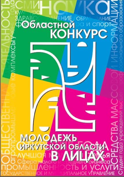 Областной конкурс «Молодежь Иркутской области в лицах»