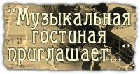 """ВНИМАНИЕ! 30 ноября в 18.00 в ДК """"Прометей"""" (фойе второго этажа) музыкальная гостиная"""