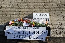 «Кемерово, мы с тобой»