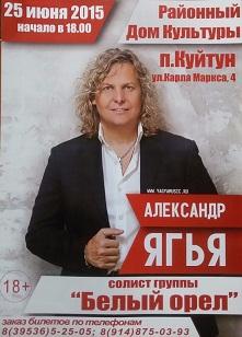 """Выступление солиста группы """"Белый орел"""""""