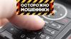 За сутки жертвами аферистов стали семь жителей Иркутской области