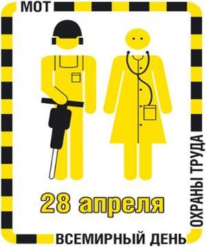 Всемирный день охраны труда  28 апреля 2017 года