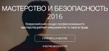 Всероссийский конкурс  специалистов по охране труда «Мастерство и Безопасность – 2016»