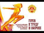 13 ребят из Черемховского района отправились  на профильную смену ГТО