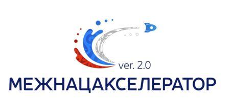 Пресс-релиз о проекте «МЕЖНАЦАКСЕЛЕРАТОР 2.0»