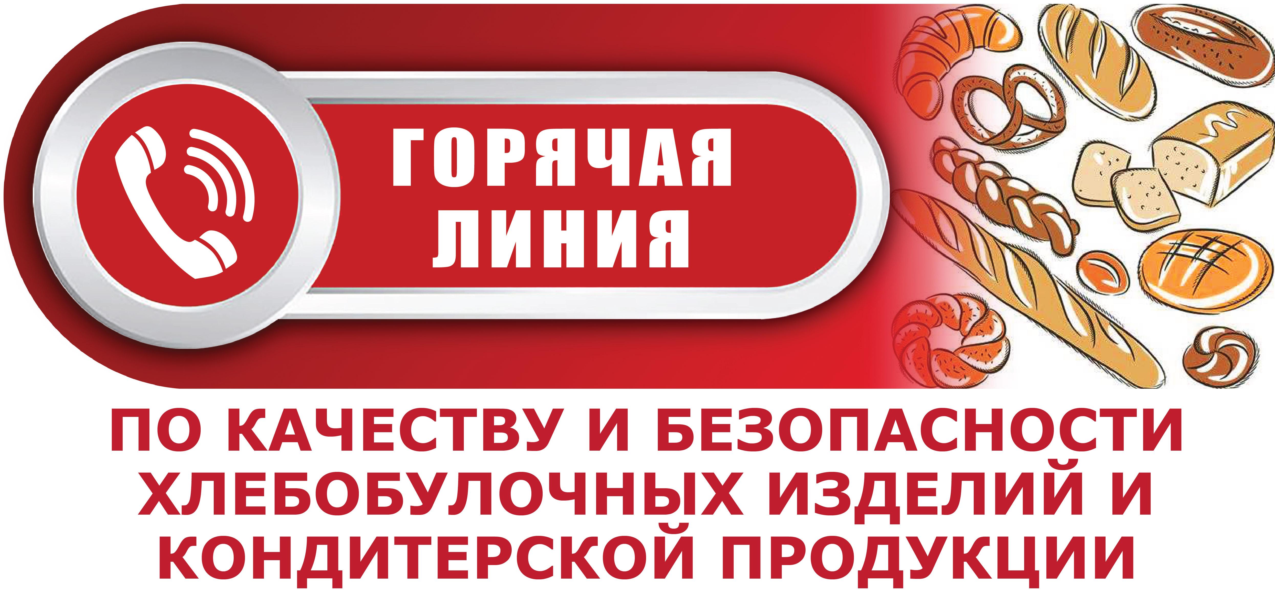 О проведении «горячей линии» по вопросам качества и безопасности хлебобулочных изделий и кондитерской продукции
