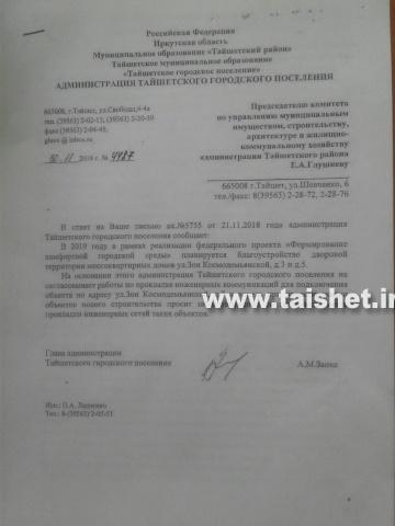 Палки в колеса.  Почему администрация города Тайшета против строительства детского сада
