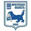 В районе проходят мероприятия, посвященные 80-летию Иркутской области