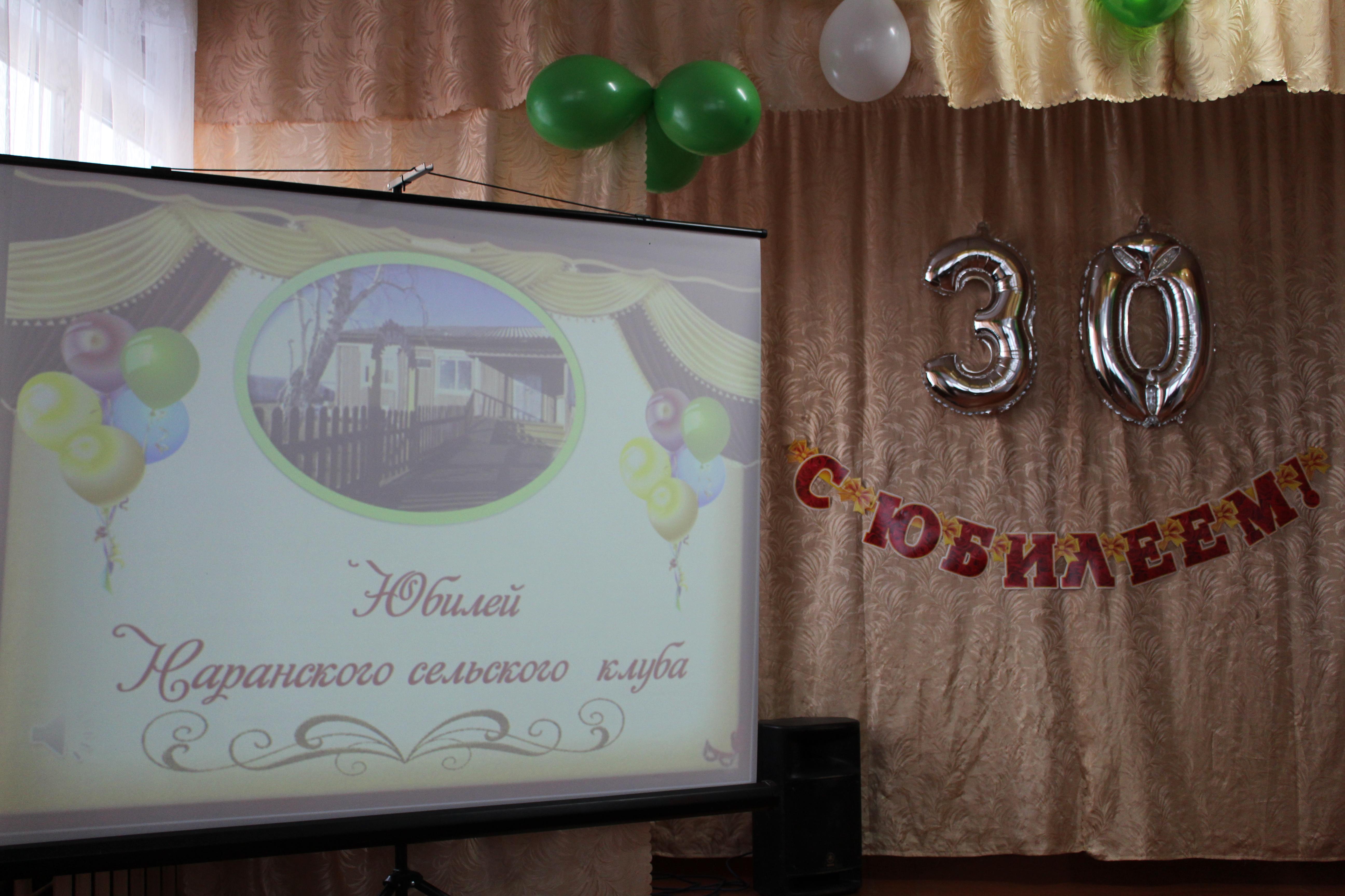 Наранский сельский клуб собрал гостей!