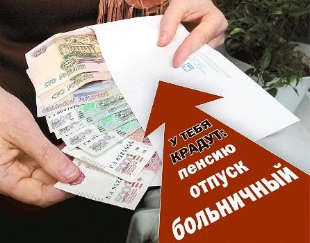Скажите «нет» зарплате в конверте!
