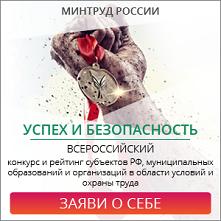 Всероссийский конкурс на лучшую организацию работ в области условий и охраны труда «Успех и безопасность - 2015»