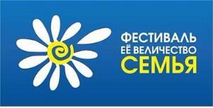 Комиссия по организации и проведению мероприятий рассмотрела заявление о проведении фестиваля «Её величество – Семья»