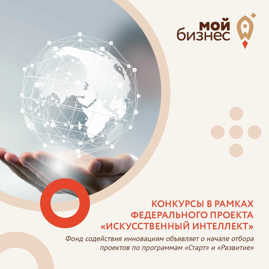 Отбор проектов в рамках федерального проекта «Искусственный интеллект» национальной программы «Цифровая экономика»