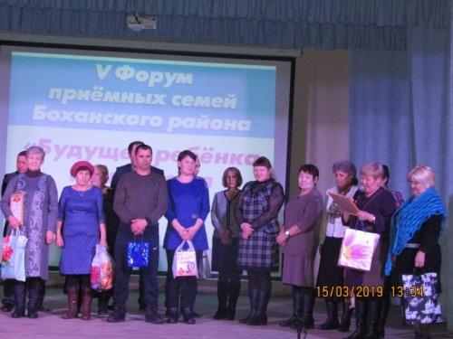 15 марта 2019 года - в Доме культуры п.Бохан состоялся V форум приёмных родителей Боханского района