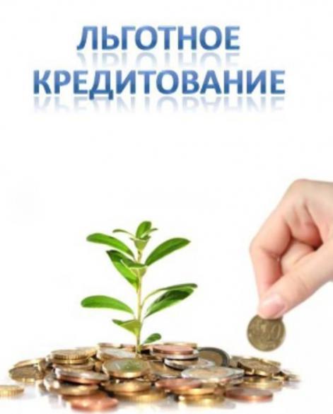 Программа льготного кредитования для малого и среднего бизнеса на 2018 год.