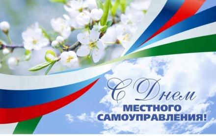 Поздравление мэра Тайшетского района с Днем местного самоуправления