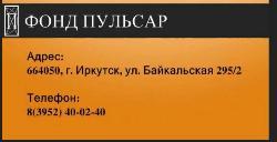 Многофункциональный негосударственный центр по защите прав потребителей г. Иркутска