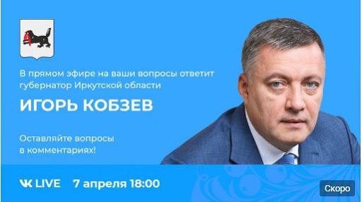 Прямой эфир с губернатором Иркутской области