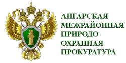 Ангарская межрайонная природоохранная прокуратура проводит «Горячую линию» по вопросам исполнения законодательства об отходах производства и потребления