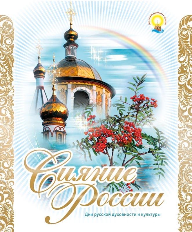 Праздничный концерт «Сияй Россия, озаренная людьми!», посвященный Дням русской духовности и культуры.