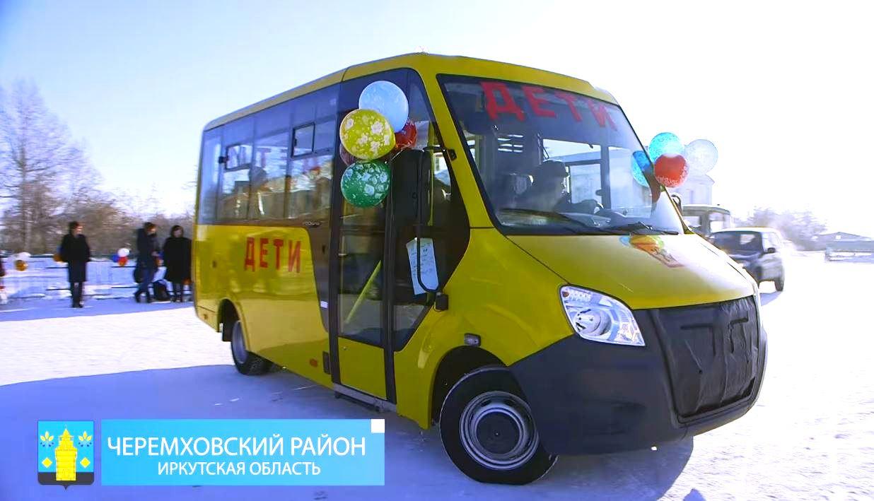 30.12.2016 Новые школьные автобусы в Черемховский район!