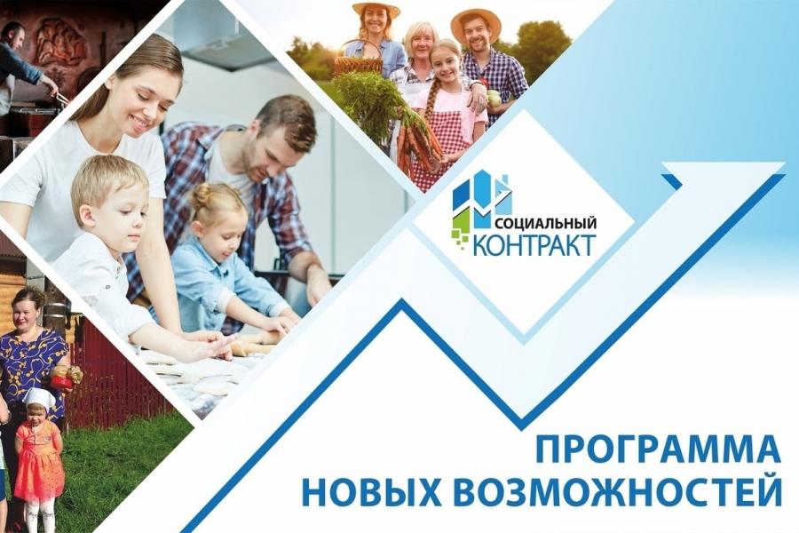 «Иркутская область – территория социального контракта»