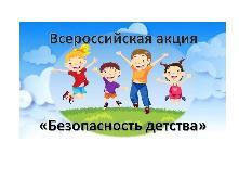 Об итогах реализации Всероссийской акции «Безопасность детства» в летний период