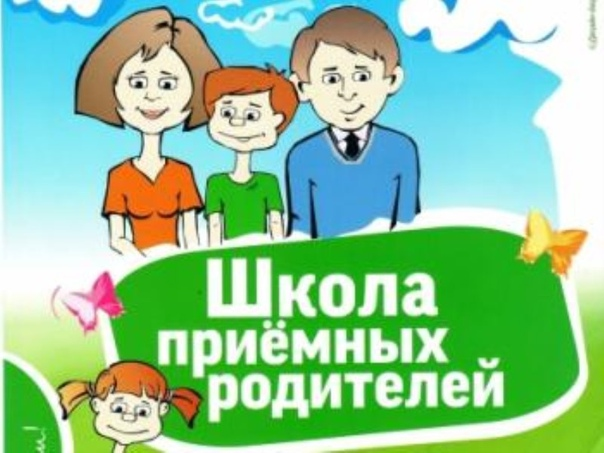 Школа приемных родителей
