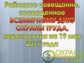 Об изменении даты совещания, посвященного Всемирному дню охраны труда
