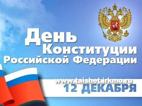 Поздравление с Днем Конституции РФ