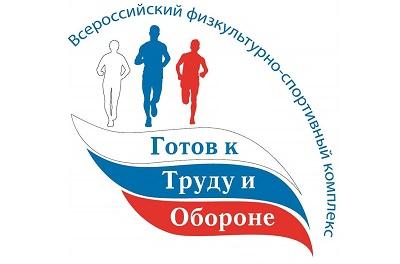 В сентябре в трех поселениях пройдет выездной прием нормативов ГТО