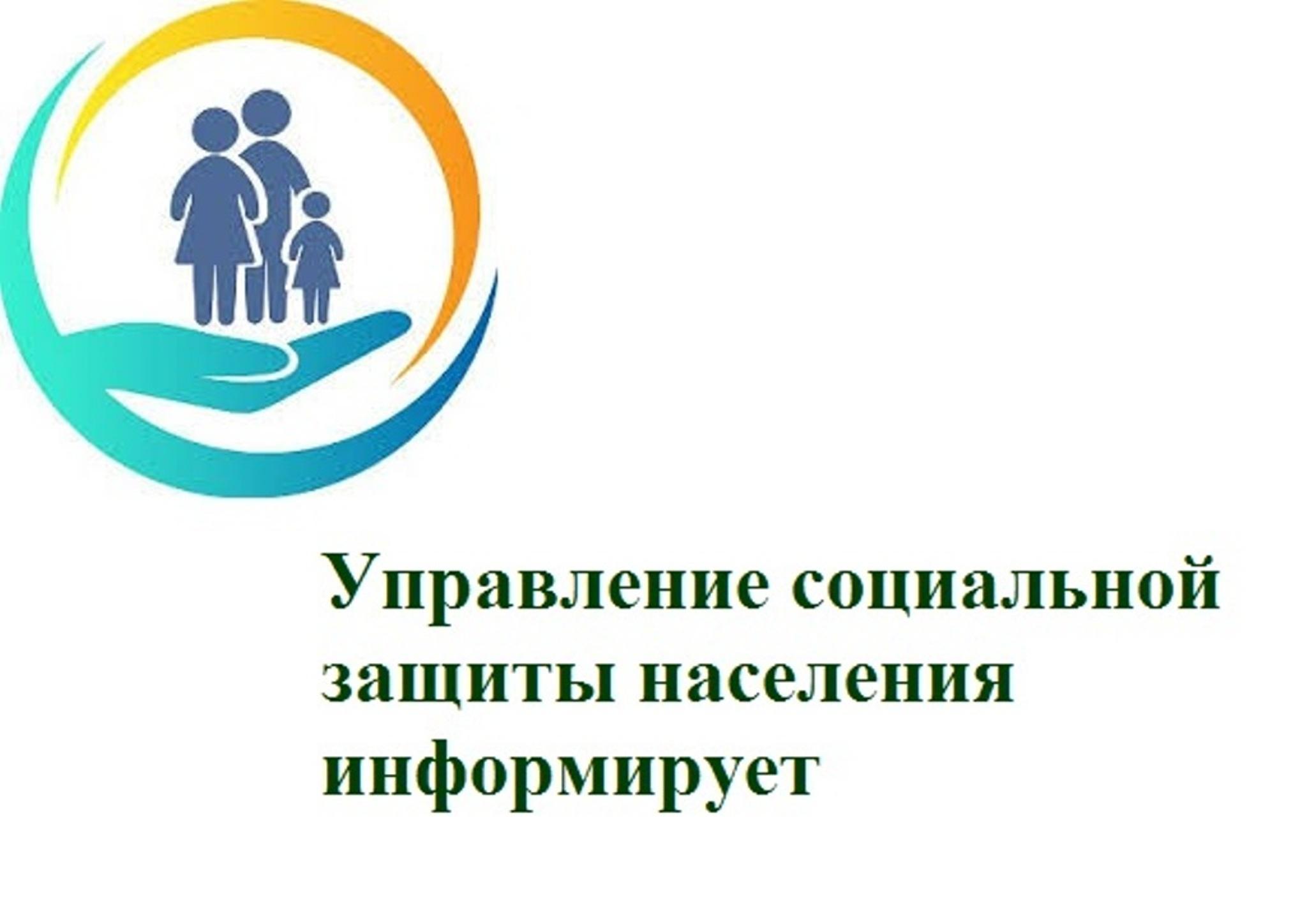 ОГКУ «Управление социальной защиты населения» информирует