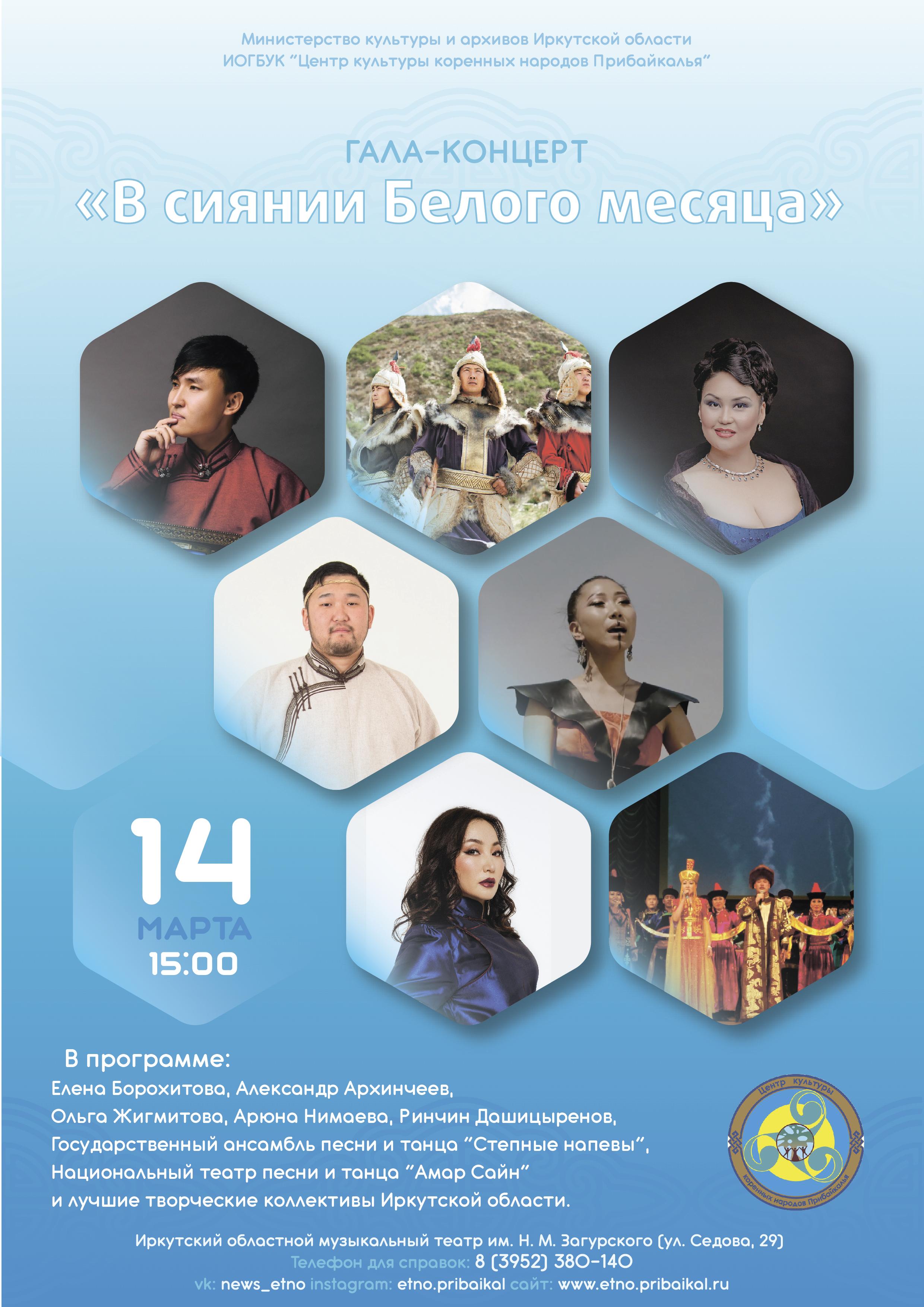 Гала-концерт «В сиянии Белого месяца» в Музыкальном театре имени Н.М. Загурского