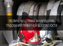 За нарушение требований пожарной безопасности – штраф