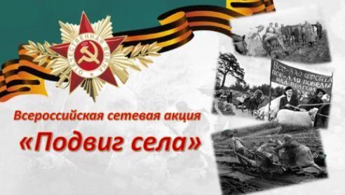 Всероссийская сетевая акция «ПОДВИГ СЕЛА»