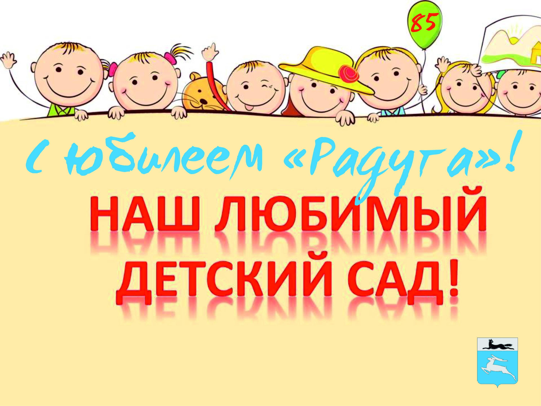 "Детскому саду ""Радуга"" 85 лет!"