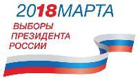 Уважаемые избиратели Усть-Илимского района!