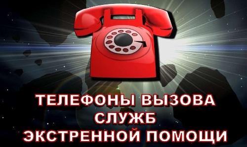 Срочные телефоны, которые должен знать каждый