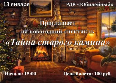 "Новогодний спектакль ""Тайна старого камина"""
