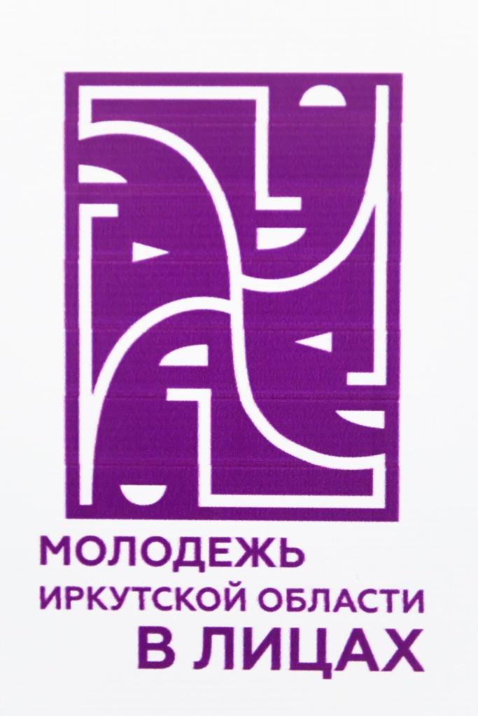 Наши земляки – в числе победителей областного конкурса  «Молодежь Иркутской области в лицах»