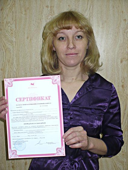 Мэр района вручил первый сертификат на областной материнский капитал