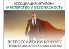 Всероссийский конкурс профессионального мастерства «Мастерство и безопасность 2017»