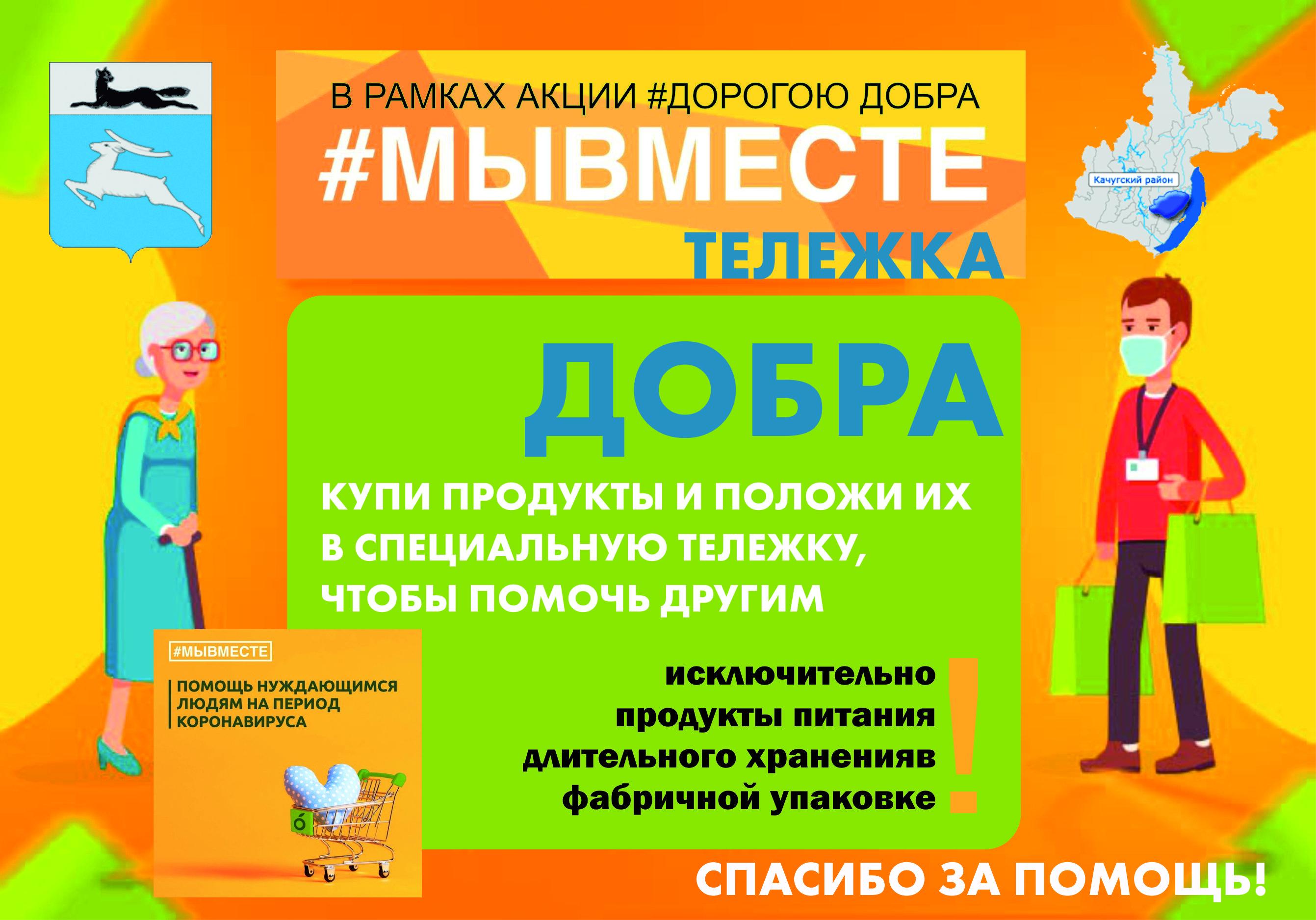 #МыВместе: стартовала всероссийская акция «Тележка добра» по сбору продуктов для нуждающихся в условиях пандемии