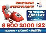 ОГКУ ЦЗН города Черемхово  информирует  о круглосуточной работе   Детского телефона доверия
