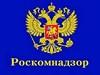 Управление Роскомнадзора по Иркутской области информирует