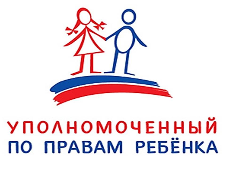 5 сентября состоится личный прием граждан с уполномоченным по правам ребенка