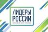 Дан старт новому конкурсу «Лидеры России. Политика»