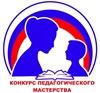 Трем чунским педагогам присуждена премия Губернатора
