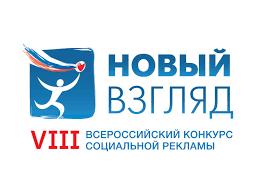 Генеральная прокуратура РФ стала соорганизатором VIII всероссийского конкурса социальной рекламы «Новый взгляд. Прокуратура против коррупции»