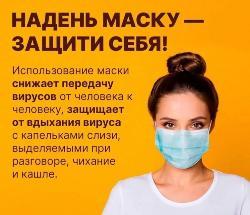 Об обязательном использовании защитных масок